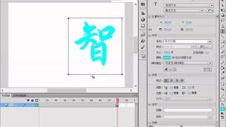 66﹑Adobe Flash cc 文字变形动画实例!