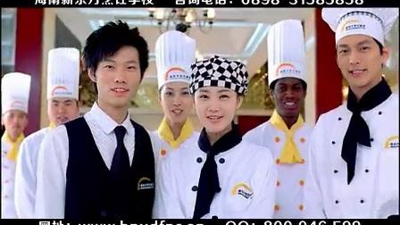 海南新东方烹饪学校学费