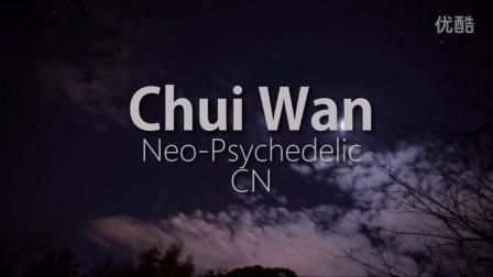 预告: Chui Wan 2014 欧洲巡演巴黎及阿姆斯特丹站