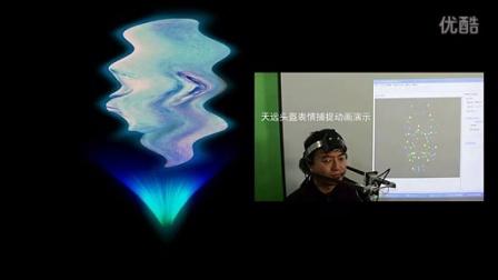 天远头盔表情捕捉动画演示