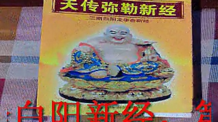 天传阿弥陀佛新经19第二部_标清