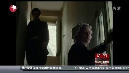 威尼斯主竞赛片:《青春韶华》讲述传奇诗人诗意人生[东方午新闻]
