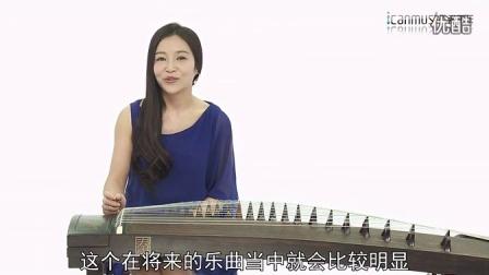 袁莎古筝教学视频2-1