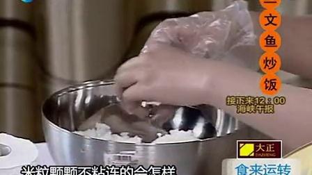三文鱼炒饭的做法 美食 家常菜