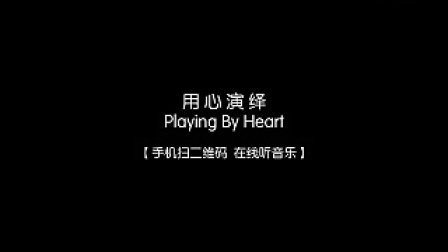 用 心 演 绎Playing By Heart