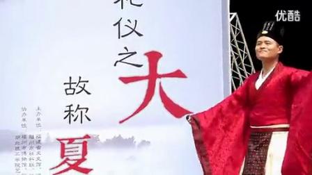 2013首届海峡两岸(福州)汉服文化节开幕式_高清