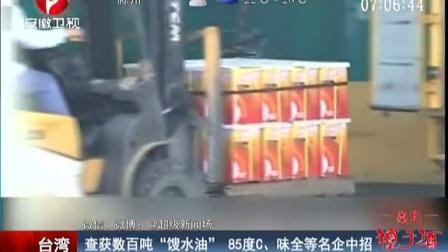 """台湾:查获数百吨""""馊水油""""  85度C、味全等名企中招[超级新闻场]"""