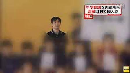 女子トイレ侵入の変態中学校教諭・鈴木貴之、盗撮・児童ポルノ製造で再逮捕(14 09 01)