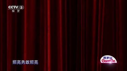 纯净版:大山《逐光人》 完美星开幕 20140906 高清