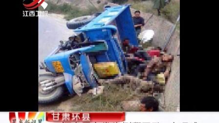 甘肃环县:一辆农用车发生侧翻已致11人[晨光新视界]