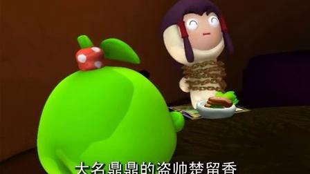 果冻三剑客 第7集  三剑下天山