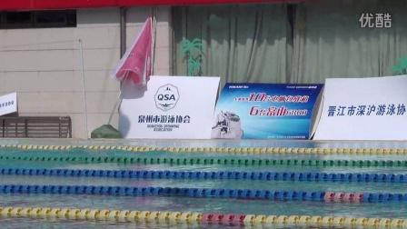 """2014年""""宏运·富山""""杯泉州市游泳协会联赛暨游泳等级达标赛"""
