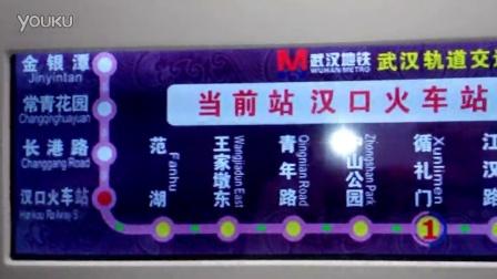 飞龙中秋体验武汉地铁二号线太挤了