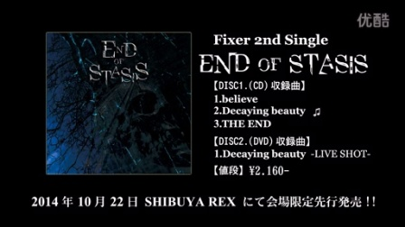 Fixer - 2nd single END of STASIS視聴