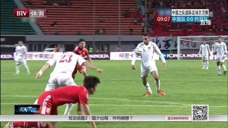 天天体育20140909中国之队国际足球友谊赛 高清