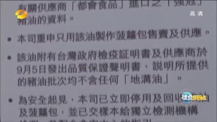 """台湾""""地沟油""""风波波及香港:美心西饼部分菠萝包曾用""""地沟油""""[播报多看点]"""