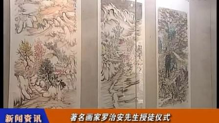 罗治安授徒仪式在豫皖情艺术馆举行