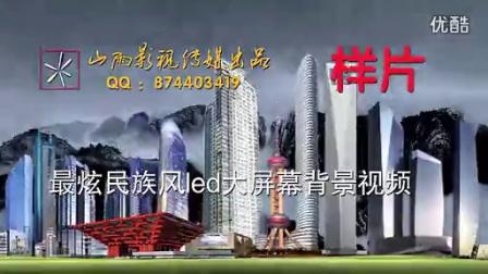 192最炫民族风舞蹈歌曲背景 中国风古典现代led舞台演艺视频背景素材 led大屏幕广场舞动态素材_高清