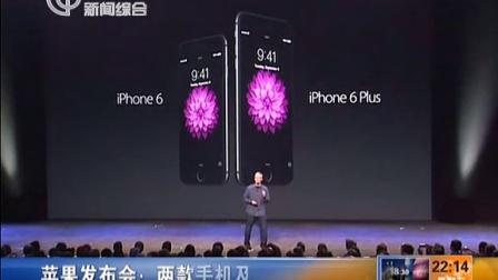苹果发布会:两款手机及智能手表亮相[新闻夜线]