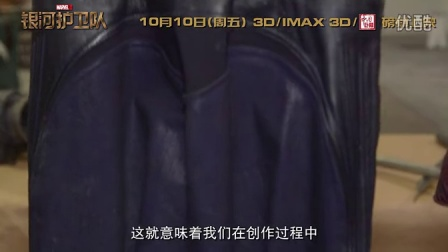 《银河护卫队》 花絮 打造护卫队 (中文字幕)