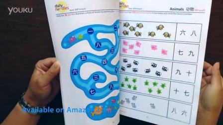 数字游戏本1-My Fun Chinese Book: Numbers Level 1: Mandarin Chinese for Kids