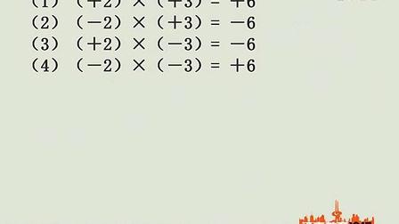 七年级上册数学1.4.1.1有理数的乘法法则高清