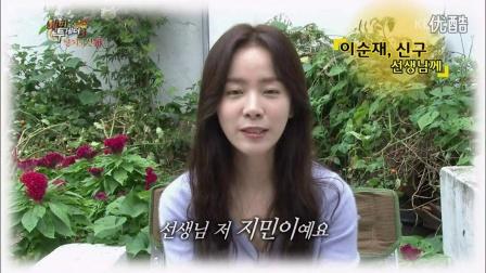 韩智敏给李顺载和申久前辈的问候视频