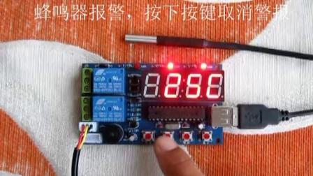 高精度温控器,ds18b20温控器,数字温度计,上下限温度,温控仪,AM2321B数字温湿度传感器模块,温度湿度控制仪,温湿度控制器!