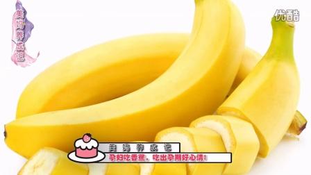 香蕉孕妇可以吃吗