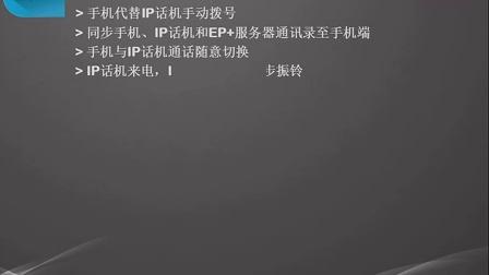 ESCENE-EP+手机通信助理软件简介