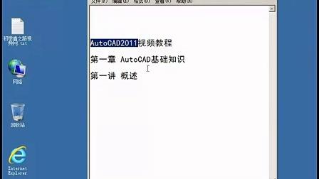 autocad入门教程cad基础教程1.1概述