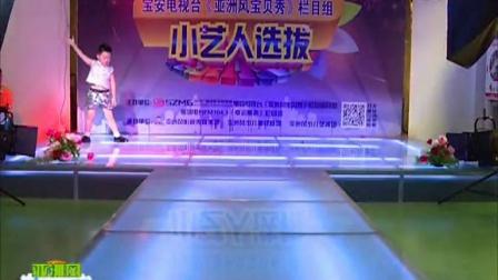 宝安电视台《亚洲风宝贝秀》第八期