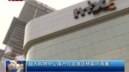 超大购物中心落户九龙坡区杨家坪商圈[直播重庆]