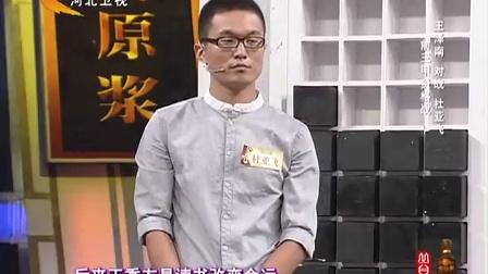 [中华好诗词]20140912 第二季总决赛(下)[高清版]