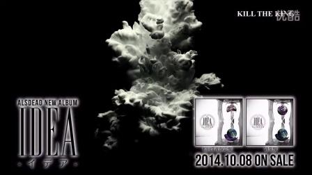 ALSDEAD 『KILL THE KING』 MV (90sec SPOT.)