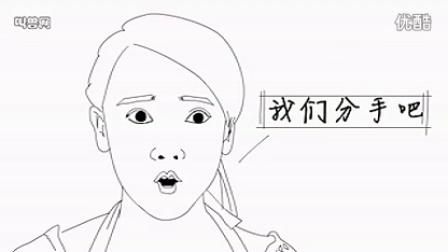 [简笔笑画]万万没想到动画版第六集[www.7791.com.cn]
