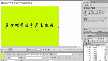 43﹑Adobe Dreamweaver cc gif格式的优点和缺点!