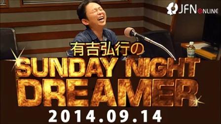 有吉弘行のSUNDAY NIGHT DREAMER 2014.09.14