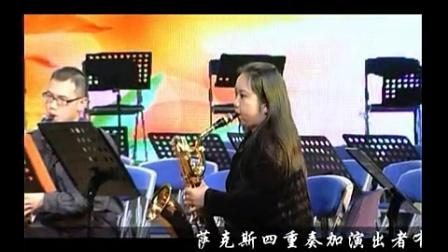2012昆明聂耳交响乐团萨克斯重奏音乐会2