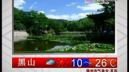 直播锦州0911天气图片
