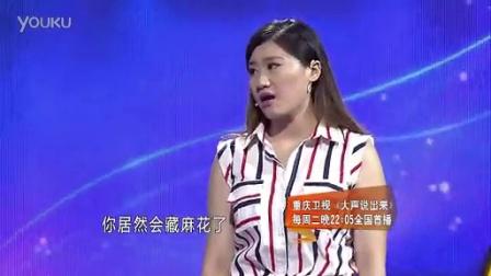 重庆卫视9月16日周二晚22:05《大声说出来》第87期宣传片