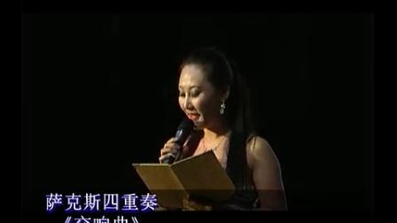2012昆明聂耳交响乐团萨克斯重奏音乐会1