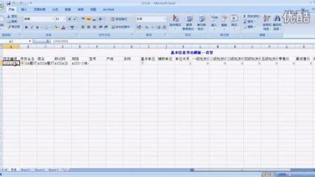 管家婆工贸ERP-基本信息导入
