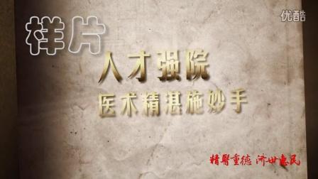 无锡市惠山区人民医院宣传片