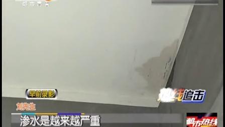 热线追击:新房遭漏雨 业主难装修 都市热线 140915
