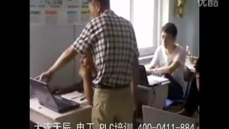 大连开发区电工PLC培训学校触摸屏变频器伺服工业自动化组态培训课程大连佳奇电脑培训学校