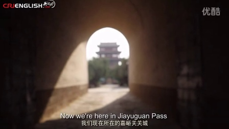 嘉峪关 Jiayuguan: The Past, Today