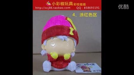 小彩椒亲子益智玩具儿童手工石膏娃娃涂色全过程