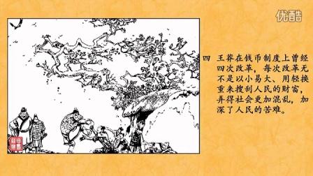罄竹难书(连环画-成语故事)