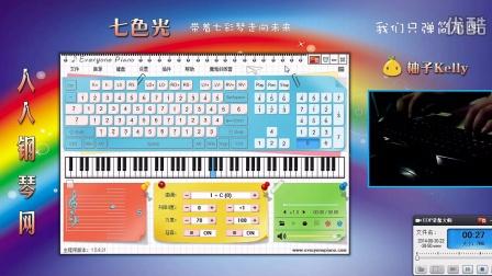 七色光-柚子-Kelly-Everyone Piano键盘钢琴弹奏第56期